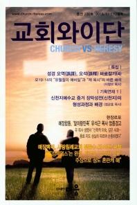 교회와 이단(2019년 11-12월호)