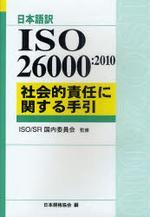 ISO26000:2010社會的責任に關する手引 日本語譯
