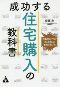成功する住宅購入の敎科書 不動産のプロが自ら實踐した最適な選び方