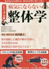 病氣にならない整體學 西洋醫學でもない東洋醫學でもない整體學という第3の醫學 體の連動した構造や動きを知り,それを整えれば,體は病氣に向かわなくなる!