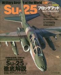 SU-25フロッグフット