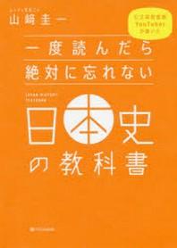 一度讀んだら絶對に忘れない日本史の敎科書 公立高校敎師YOUTUBERが書いた