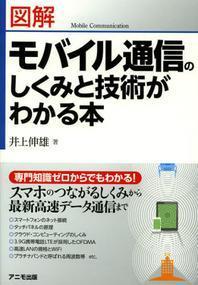 圖解モバイル通信のしくみと技術がわかる本