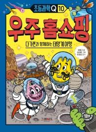 우주 홈쇼핑: 다가본과 함께하는 태양계 여행