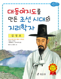 김정호: 대동여지도를 만든 조선 시대의 지리학자