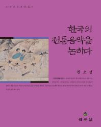한국의 전통음악을 논하다