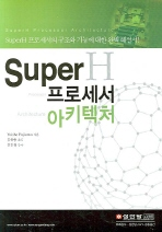 SUPERH 프로세서 아키텍처