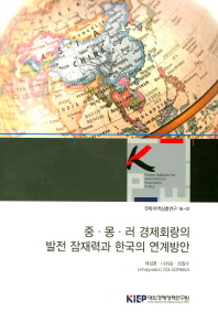 중 몽 러 경제회랑의 발전 잠재력과 한국의 연계방안