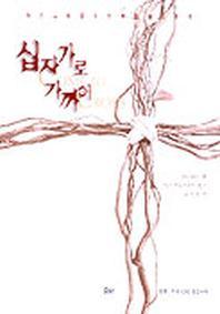 십자가로 가까이(부활절칸타타)