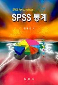 SPSS 통계