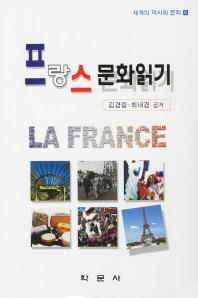 프랑스 문화읽기