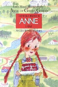그린게이블즈 빨강머리 앤 Anne. 1: 만남