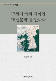 17세기 청의 지식인 조선문화를 만나다