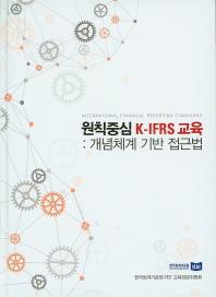 원칙중심 K-IFRS 교육: 개념체계 기반 접근법