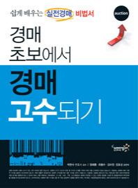 경매 초보에서 경매 고수되기(2012)