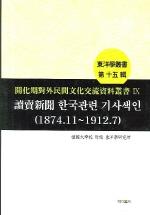 요미무리신문 한국관련 기사색인 (1874.11-1912.7)