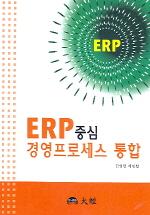 ERP중심 경영프로세스 통합