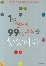 1% 영어로 99% 과학을 상상하다