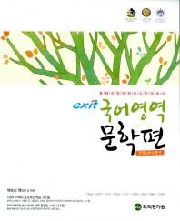 엑시트 고등 국어영역 문학편(2017)