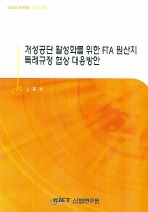 개성공단 활성화를 위한 FTA 원산지 특례규정 협상 대응방안
