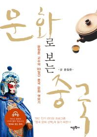 문화로 보는 중국