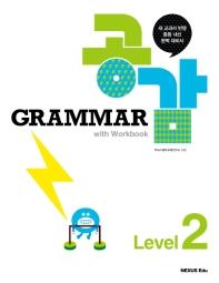 Grammar 공감 Level. 2