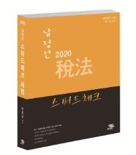 스피드 체크 남정선 세법(2020)