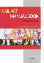 NAIL ART MANUAL BOOK(네일아트 매뉴얼 북)