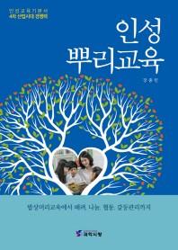 인성 뿌리교육
