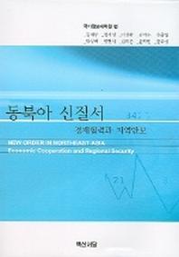 동북아 신질서 (지역안보와 경제협력)