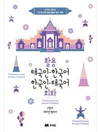 활용 태국인 한국어 한국인 태국어 회화