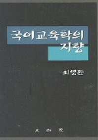 국어교육학의 지향