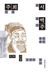 주희 시 역주 9-10권