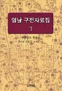 영남 구전자료집7(경상남도 창녕군)