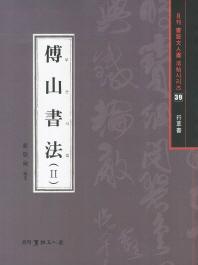 부산서법. 2(행초서)