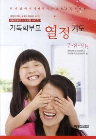 기독학부모 열정기도(7 8 9월)