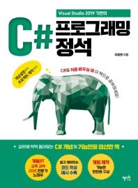 Visual Studio 2019 기반의 C# 프로그래밍 정석