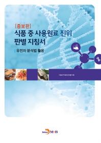 식품 중 사용원료 진위 판별 지침서