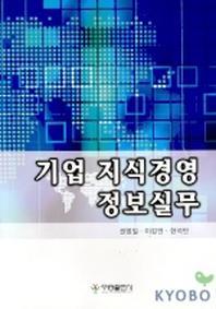 기업 지식경영 정보실무