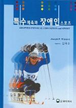 특수체육과 장애인스포츠
