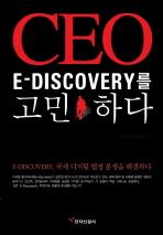 CEO E DISCOVERY를 고민하다