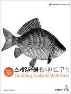 스케일러블 웹사이트 구축
