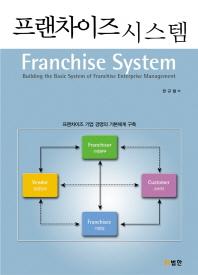 프랜차이즈 시스템
