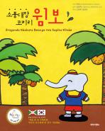 소풍대장 코끼리 윔보