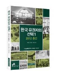 한국 유권자의 선택. 1