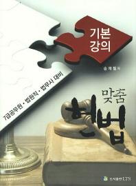 맞춤 헌법(기본강의)