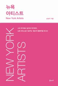 뉴욕 아티스트