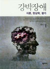 강박장애: 이론, 현상학, 평가