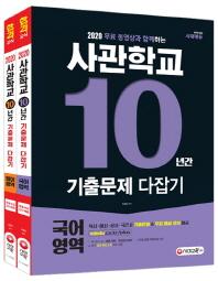 사관학교 10년간 국어 영어 기출문제 다잡기(2019)