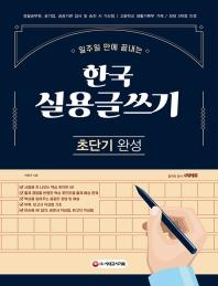 일주일 만에 끝내는 한국 실용글쓰기 초단기 완성(2021)